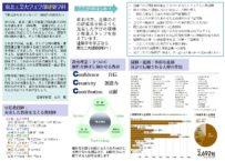 学科紹介チラシ両面_ページ_1