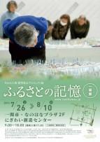 14-07-04-ichinoseki