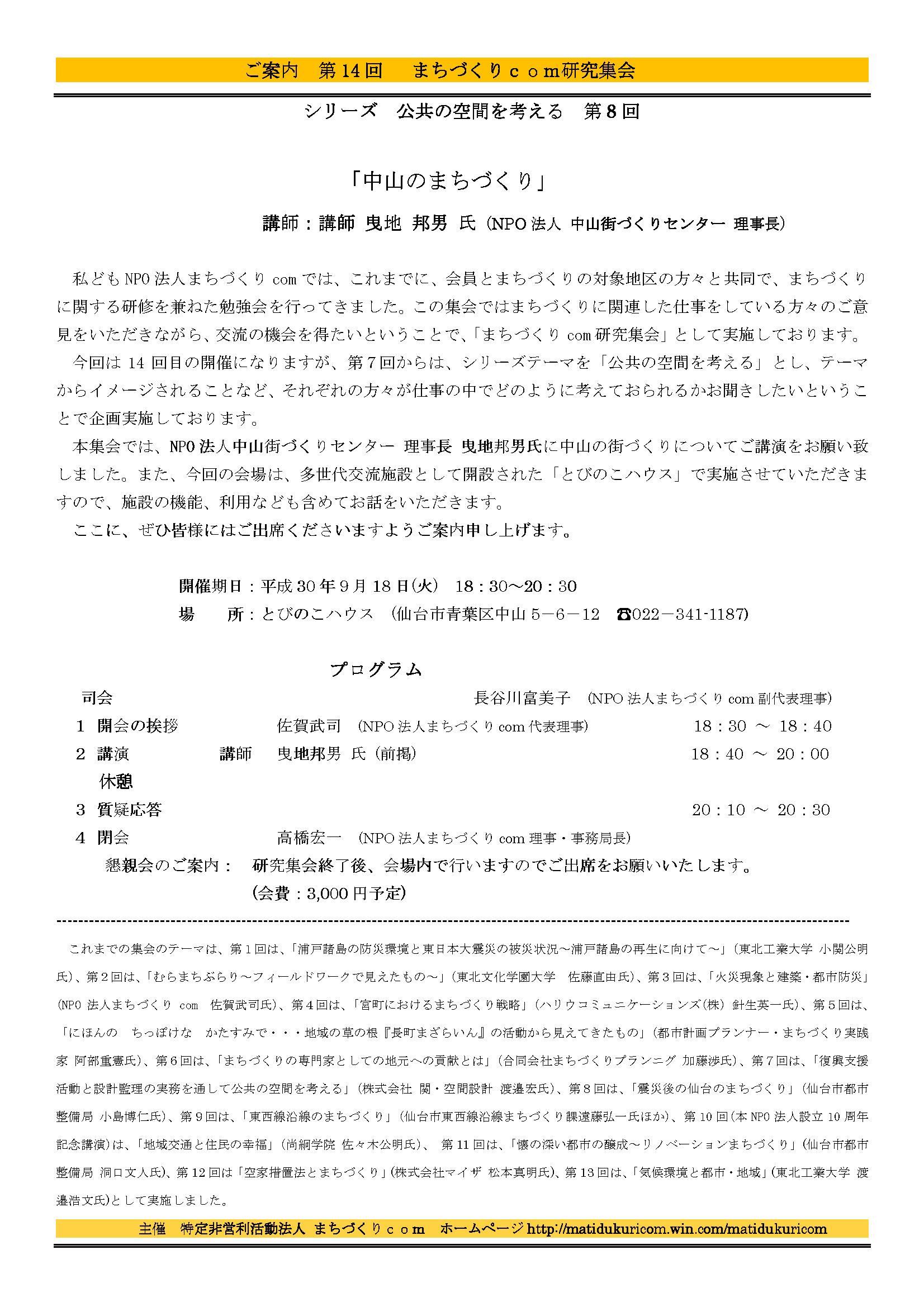 【ご案内】第14回 まちづくりcom研究集会