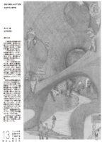 東北工業大学卒業作品_14-佐々木優_ページ_1