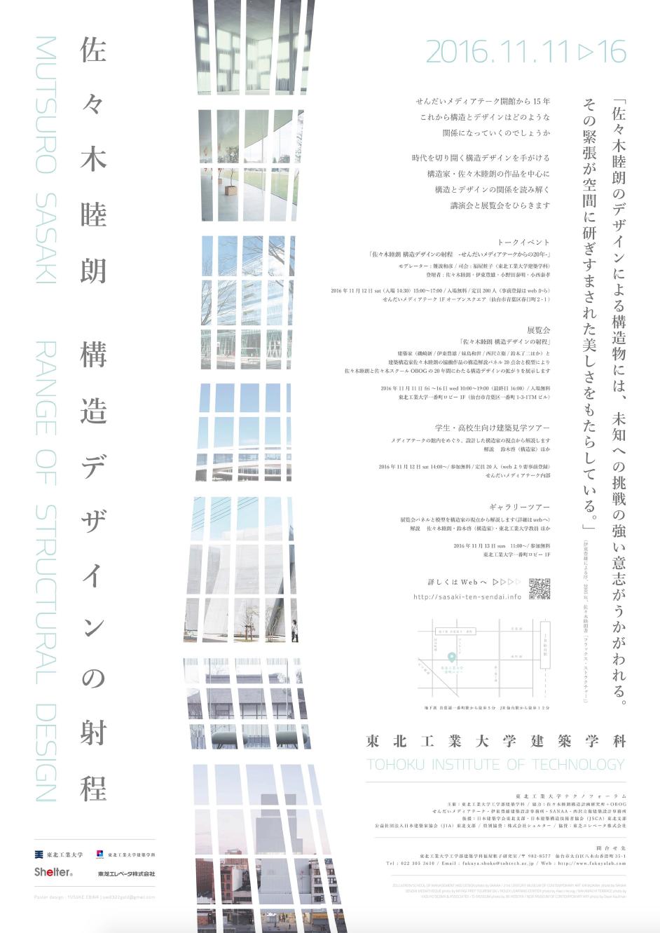 佐々木睦朗構造デザインの射程ポスター