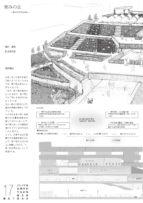東北工業大学卒業作品_18-藤代健吾_ページ_1