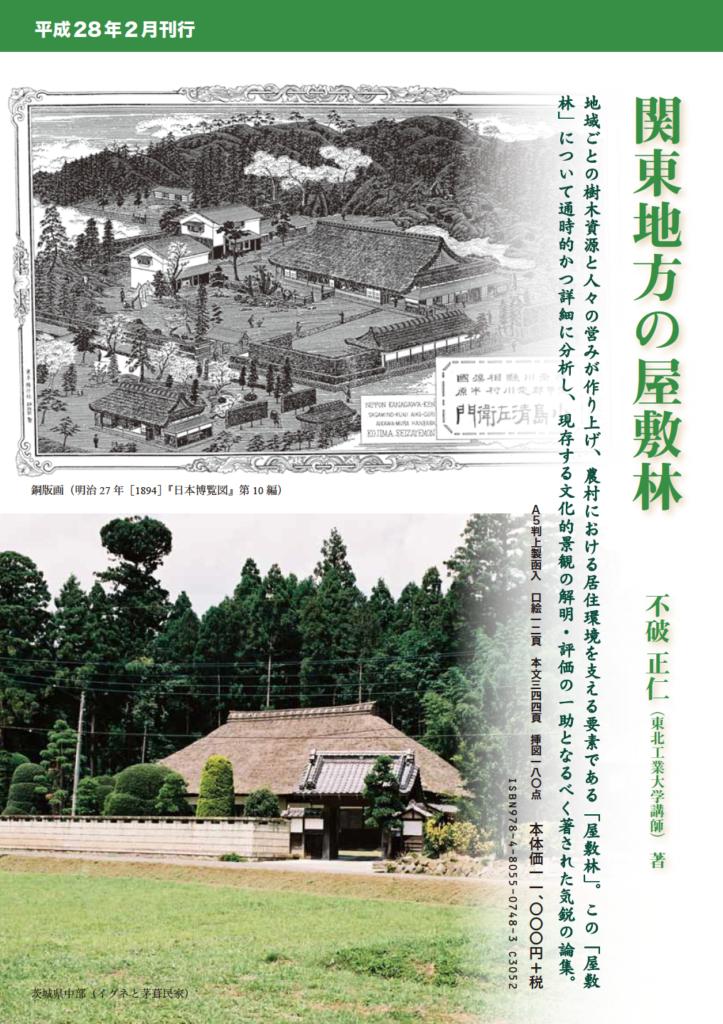 関東地方の屋敷林_チラシ1