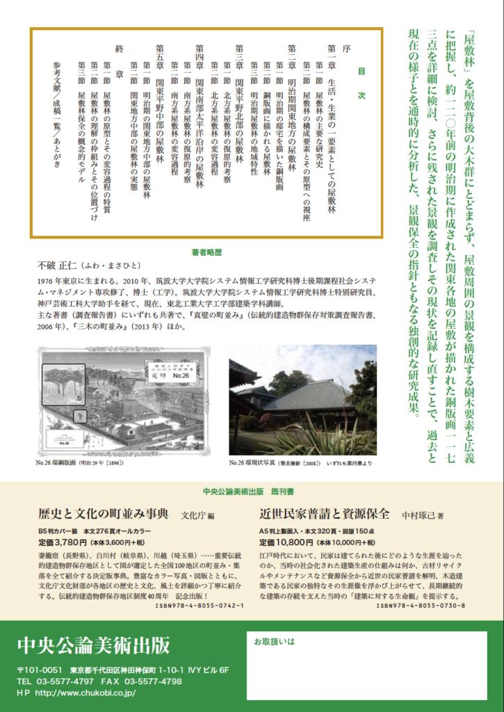 関東地方の屋敷林_チラシ2