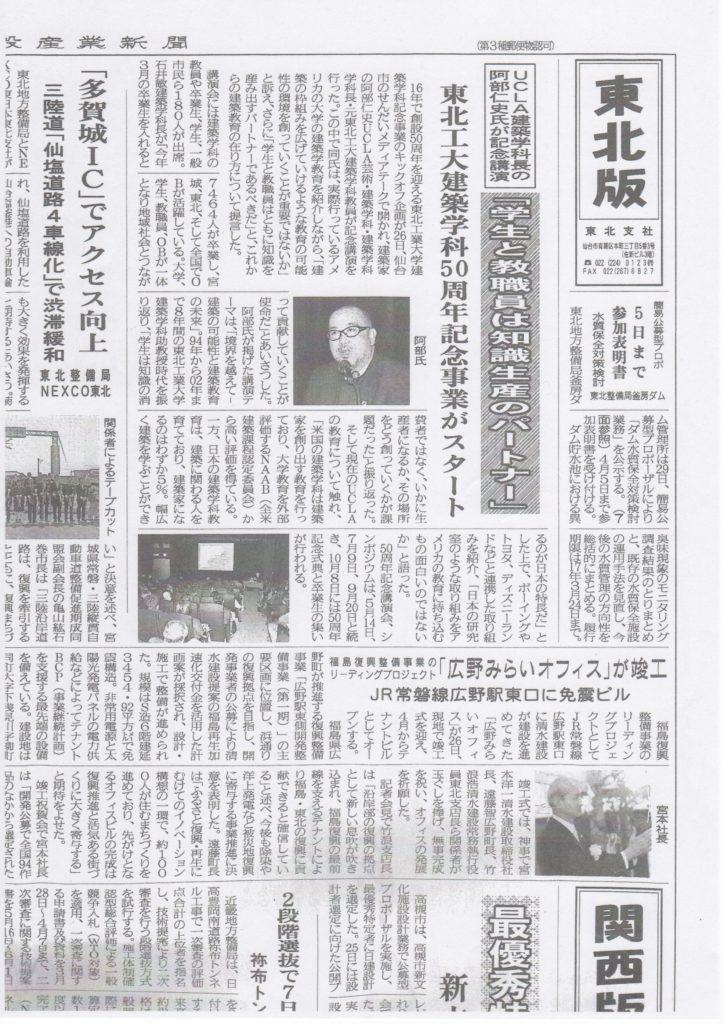 阿部先生講演会記事(建設産業新聞)
