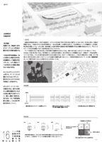 東北工業大学卒業作品_17-鳥谷部孔明0001