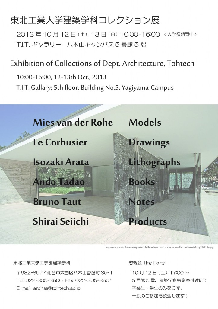 exhibition2013