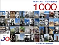 用語1000