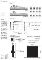 東北工業大学卒業作品_22-沼澤鷹樹0001